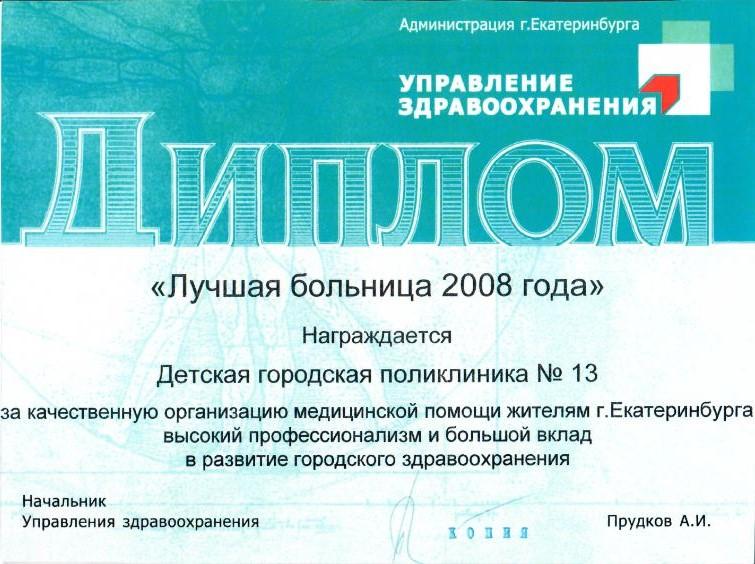 Диплом 2008