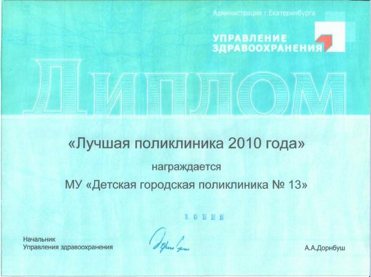 д2010