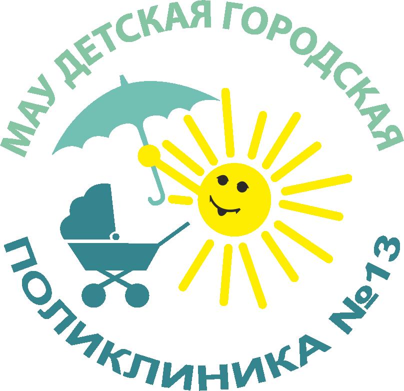 МАУ Детская городская поликлиника № 13