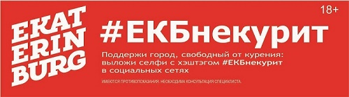 ЕКБнекурит2