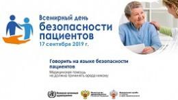 Баннер_Всемирный день безопасности пациента1