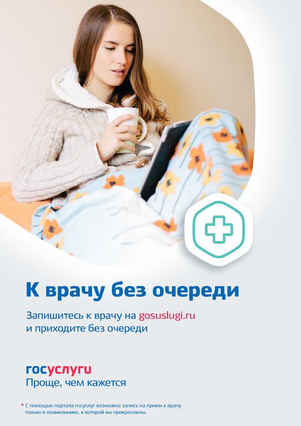 1 GU_poster_A5_vert_148,5x210_doctor-benefit_preview