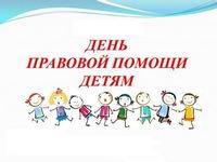 den_pravovoy_pomoschi_detyam