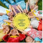 Справки для детского лагеря