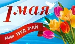1-мая-Праздник-весны-и-труда-014